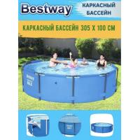 Bestway / Бассейн